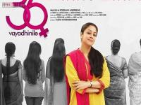 'Women should have a drive to chase their dreams': Jyothika on her hit comeback film '36 Vayadhinile'