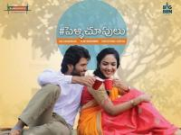 Pelli Choopulu review round-up: Director Tharun Bhaskar shines, film's second half doesn't