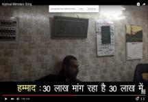 Sting politics: Congress video shows AAP minister in bribe net, BJP asks Kejriwal to quit