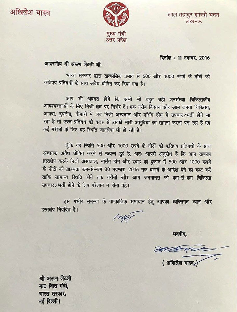 Here's the letter which Akhilesh Yadav sent to Arun Jaitley.