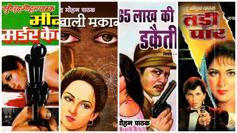 Hindi pulp fiction titles by Surendra Mohan Pathak