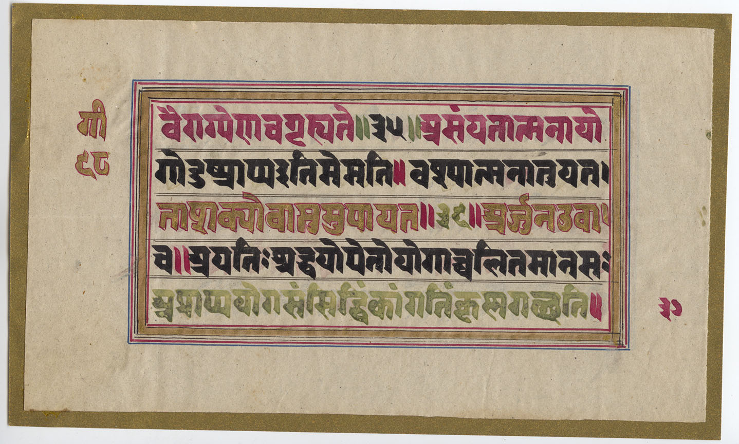 A leaf from Sanskrit Mahabharata. Source: Wikimedia commons