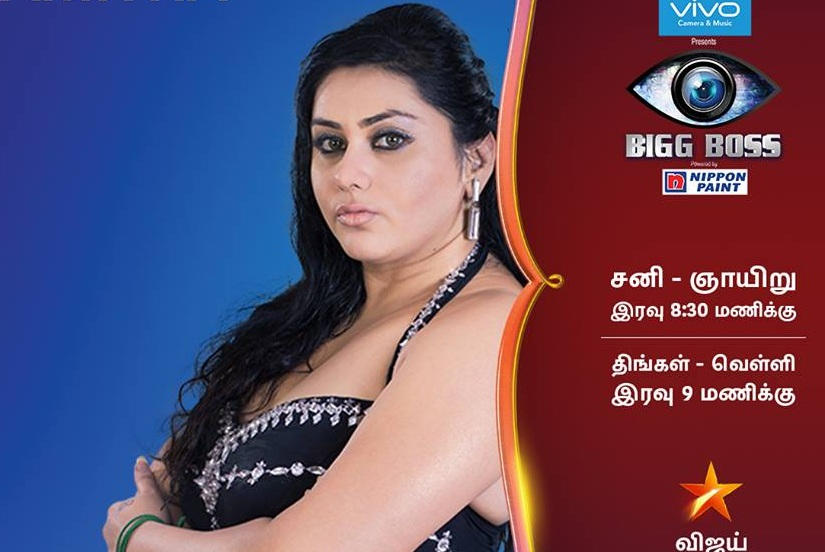 Namitha in Bigg Boss Tamil Image via Facebook