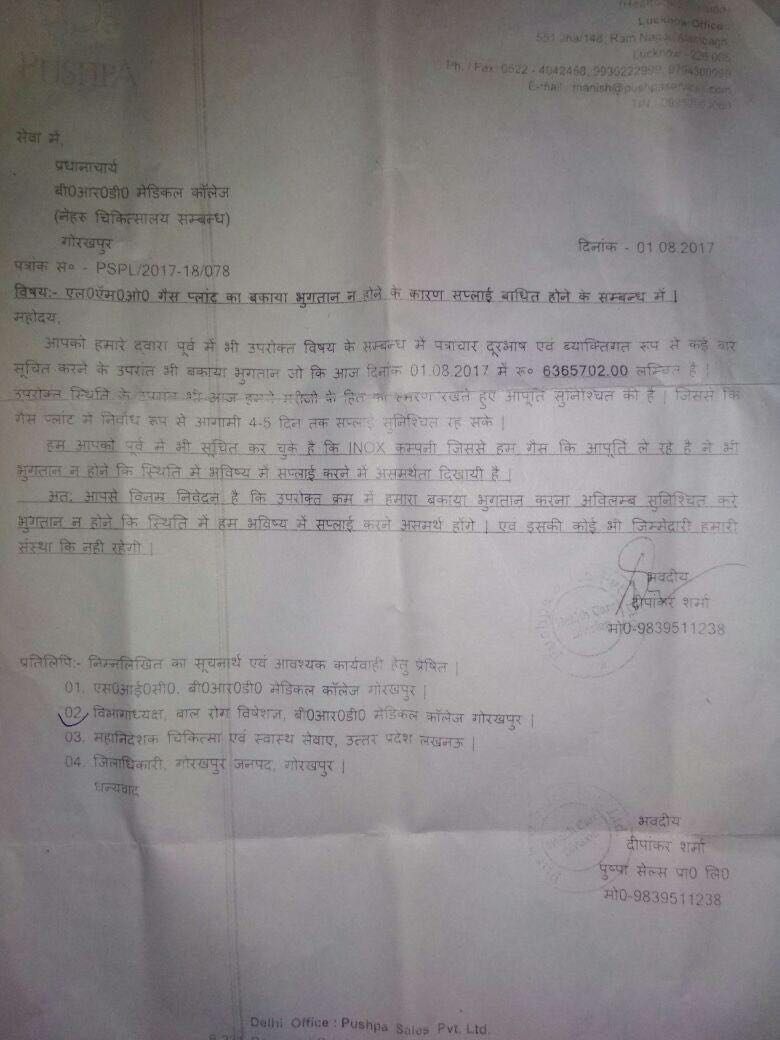 Letter sent by the oxygen supply vendor to the hospital. Image courtesy: Amit Tiwari and Naveen Lal