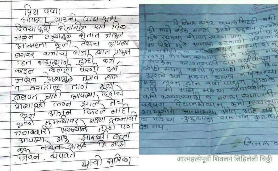 Suicide notes by Sarika and Shital.