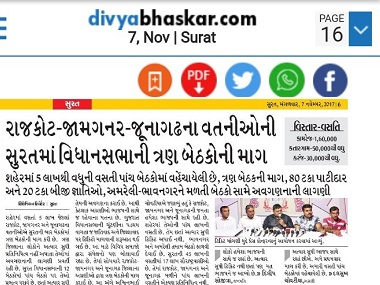 A paper clipping about a 25-member committee headed by Dhalsukh Chouvatiya, asking both the BJP and the Congress to give tickets to Patidars from Jamnagar, Junagarh and Rajkot. Firstpost/Pallavi R
