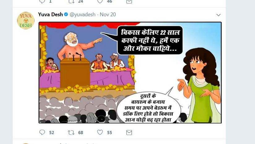 Another derogatory tweet put out by @yuvadesh